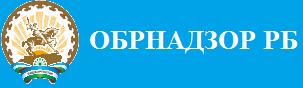 https://obrnadzorrb.bashkortostan.ru/