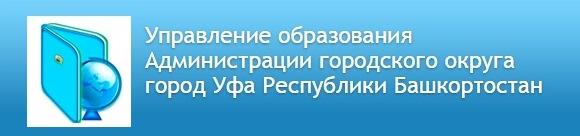 Управление образования Администрации городского округа город Уфа РБ